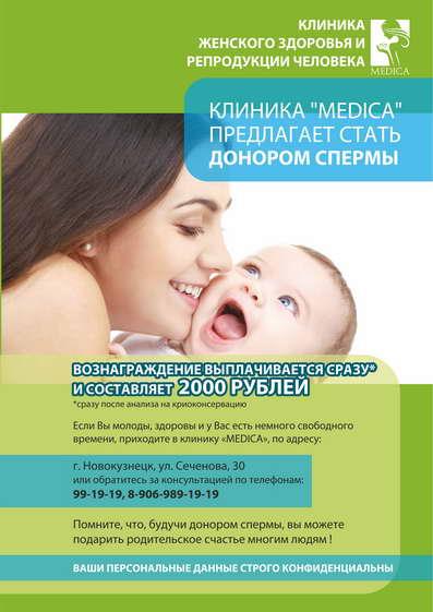 Аппарат для сдачи спермы в новосибирске